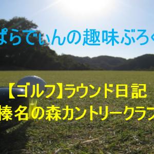 【ゴルフ】ラウンド日記-榛名の森カントリークラブ
