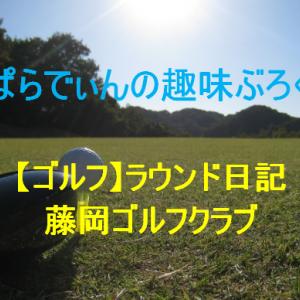 【ゴルフ】ラウンド日記-藤岡ゴルフクラブ