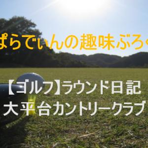 【ゴルフ】ラウンド日記-大平台カントリークラブ