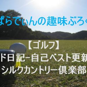 【ゴルフ】ラウンド日記-自己ベスト更新!!