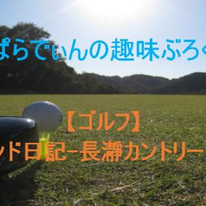 【ゴルフ】ラウンド日記-長瀞カントリークラブ
