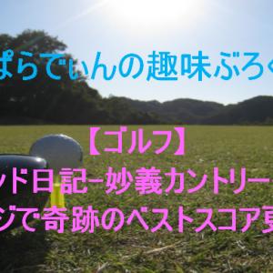 【ゴルフ】ラウンド日記-妙義カントリークラブ《リベンジで奇跡のベストスコア更新!》