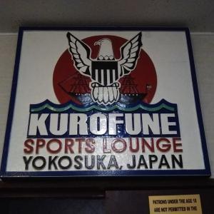 【横須賀基地】大人の夜・黒船ラウンジにてカクテルを