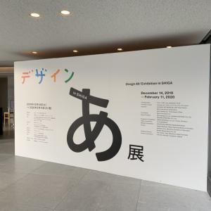 滋賀県は佐川美術館の「デザインあ展」へ!平山郁夫の絵に漂泊の思い
