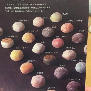 滋賀県産羽二重もち米使用の大福!「iroha」の美味しいパステル大福
