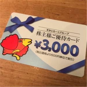 【すかいらーく】株主優待カードが届きました♪