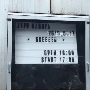 休みっぱなしも相場! GREEEENのライブに行ってきました♪