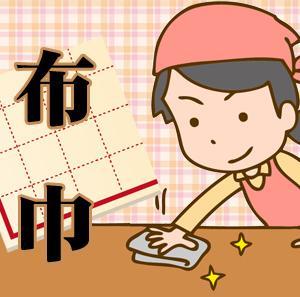 韓国語で「布巾」は何という?キッチンでよく使う生活用品を韓国語で覚えよう