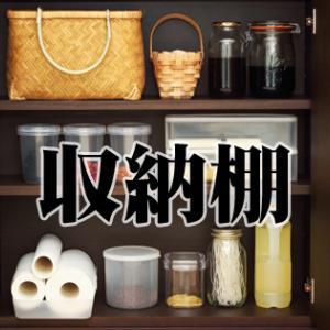 韓国語で「収納棚」は何という?