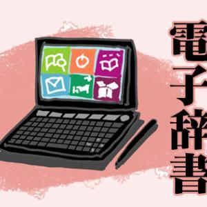 韓国語で「電子辞書」は何という?日韓辞書、国語辞書、英韓辞書を韓国語で覚えよう!