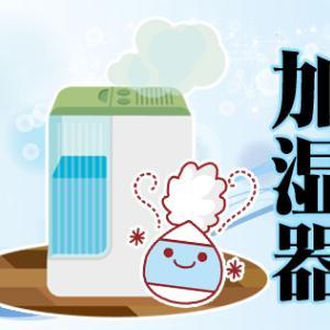 韓国語で「加湿器」は何という?「除湿器」「乾燥器」「空気清浄機(エアクリーナー)」を韓国語で言ってみよう!