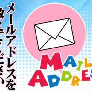 韓国語で「メールアドレスを教えてください」は何という?