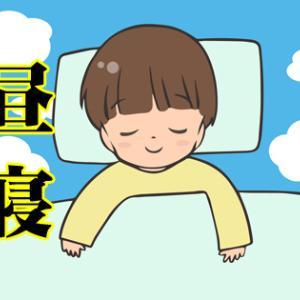 韓国語で「昼寝」は何という?「寝坊」「熟睡」「うたた寝」も一緒に覚えよう!