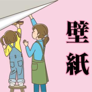 韓国語で「壁紙」は何という?「家の壁紙がすごくくすんでるから、新しく変えようと思ってインテリア雑誌を見ているの」を韓国語で言ってみよう