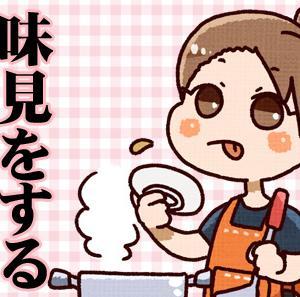 韓国語で「味見をする」は何という?2種類の表現を覚えよう!