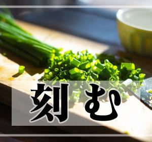 韓国語で「刻む」は何という?「小口切り」「千切り」を韓国語で言ってみよう!