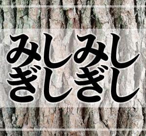 韓国語で「みしみし(ぎしぎし)」きしむ音は何という?「낡다/ナルタ/古い」を使った表現を学ぼう