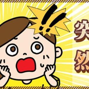 韓国語で「突然出し抜けに」は何という?갑자기とは違う別の表現を学ぼう!