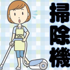 韓国語で「掃除機」は何という?掃除に使う道具を韓国語で言ってみよう!