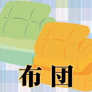 韓国語で「布団」は何という?「枕」「枕カバー」「布団カバー」を韓国語で言ってみよう!