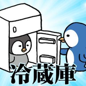 韓国語で「冷蔵庫」は何という?韓国の人気番組「冷蔵庫をお願い」をご紹介