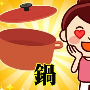 韓国語で「鍋」は何という?「丈夫な鍋」を韓国語で言ってみよう!