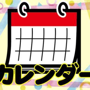 韓国語で「カレンダー」は何という?