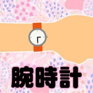韓国語で「腕時計」は何という?