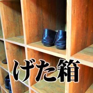 韓国語で「げた箱」は何という?靴に関する韓国語単語