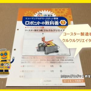 ロボット教室は子供の集中力を高める習い事!ロボット教室通学中!