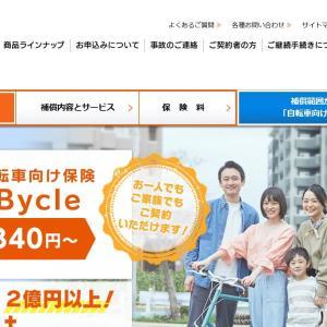 自転車保険の更新