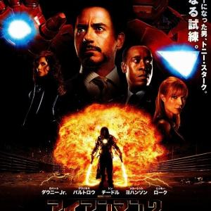 映画「アイアンマン2」のあらすじと感想(ネタバレあり)