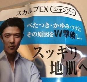 鈴木亮平CMのシャンプーが世界で爆売れな件@購入口コミ