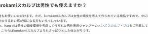 【口コミ】メンズスカルププロとharuシャンプーの相違点【購入済】