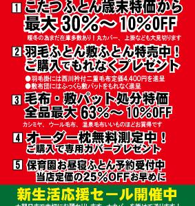 新春感謝祭のお知らせ