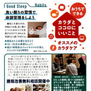睡眠改善無料相談会 開催中のお知らせ