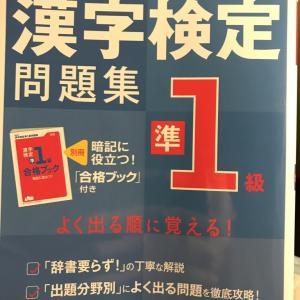 漢検準一級への試練!?
