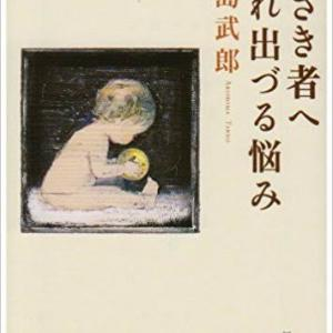 有島武郎「小さき者へ」を読んで