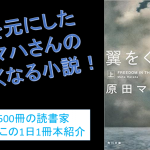 実話を元にした原田マハさんの心熱くなる小説!『翼をください』を動画で紹介