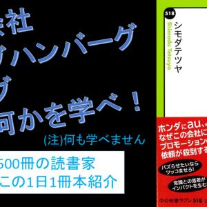株式会社バーグハンバーグバーグから何かを学べ!『日本一「ふざけた」会社のギリギリセーフな仕事術』を動画で紹介