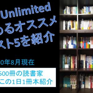 Kindle Unlimited(キンドルアンリミテッド)で読めるオススメの本ベスト5を動画で紹介(2020年8月現在)