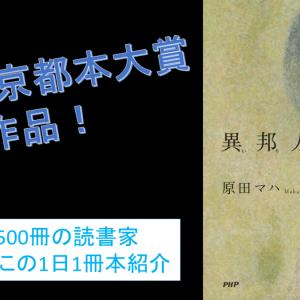 第6回京都本大賞受賞の原田マハさんの小説『異邦人』を動画で紹介