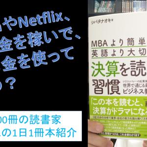 AmazonやNetflixが何でお金を稼いでいるかわかる!『MBAより簡単で英語より大切な決算を読む習慣』を動画で語る