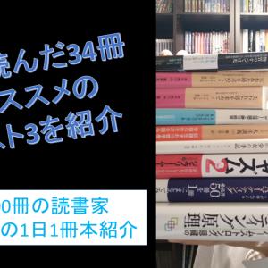 1月に読んだ34冊からオススメの本3冊を動画で紹介