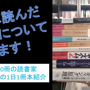 1月に読んだ34冊の本について動画で語ります!