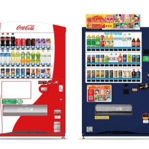 地震などで停電した自動販売機から合法的に飲料を買う方法