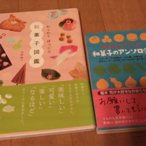 坂木司リクエスト「和菓子のアンソロジー」
