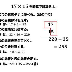 二桁×二桁の暗算その2(十の位が共に1のとき)