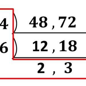 通分の仕方(受験数学の基礎)
