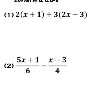 式の計算(受験数学の基礎)
